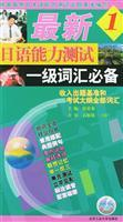 latest essential vocabulary Japanese Language Proficiency Test level [Paperback](Chinese Edition): ...