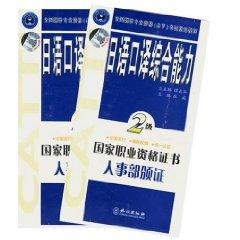 Japanese interpretation comprehensive capacity (level 2) (6 boxes) (Tape) [Paperback](Chinese ...