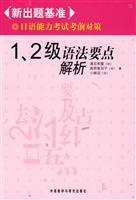 new base out of title: Japanese Language Proficiency Test Exam Strategy ( 1.2-level syntax elements...