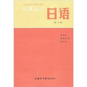 University senior majoring in Japanese textbooks: Japanese 7 [paperback](Chinese Edition): BEN ...
