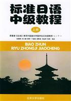standard Japanese Intermediate Course (Vol.1) (with Workbook) [Paperback](Chinese Edition): DONG ...