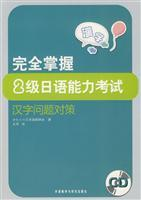 to fully grasp: Chinese Japanese Language Proficiency Test Level 2 Problems and Countermeasures (...