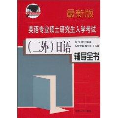 English Graduate Entrance Examination: (second foreign) Japanese counseling book (latest edition) [...