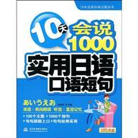 10 day would say that 1000 Practical: SONG DE WEI