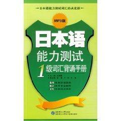 Japanese Language Proficiency Test vocabulary recitation of: WANG LI YING