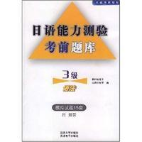 Japanese Language Proficiency Test Exam Exam: 3 Grammar [Paperback](Chinese Edition): BEN SHE.YI ...