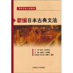 New Classical Japanese Grammar [Paperback](Chinese Edition): BEN SHE.YI MING