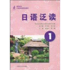 in the new century vocational courses in Japan. Japanese Extensive planning materials 1 [ paperback...