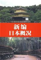 overview of New Japan [Paperback](Chinese Edition): HUANG CHENG ZHOU LIU LI YUN