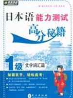 Japanese Language Proficiency Test scores Cheats: 1 (text word articles) [Paperback](Chinese ...
