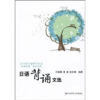 21 Century Books in Japanese. the Japanese learn Japanese language to recite the reading anthology ...