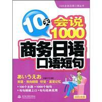 10 day would say that the Japanese: SONG DE WEI