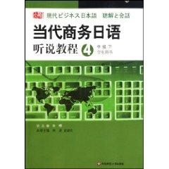 Contemporary Business Japanese Speaking Course (4) (middle bottom) (Student Book) (with CD) [...