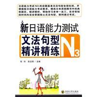 new grammatical patterns of Japanese Language Proficiency: BEN SHE.YI MING