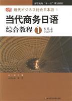 Contemporary Business Japanese: Integrated Course 1 (Basic on) [Paperback](Chinese Edition): BEN ...