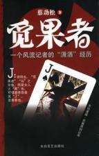 Taibai Constellation: If those who seek(Chinese Edition): CAI JIN SONG
