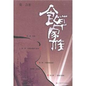 herbivorous family(Chinese Edition): MO YAN