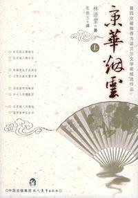 Moment in Peking (Set 2 Volumes)(Chinese Edition): LIN YU TANG