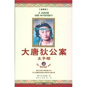 large Tangdi Detective: Prince coffin(Chinese Edition): GAO LUO PEI CHEN LAI YUAN HU MING DENG