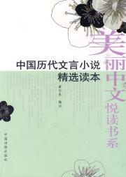 Selected Reading Classical Novels of Chinese ancient books in China Press.(Chinese Edition): HUANG ...
