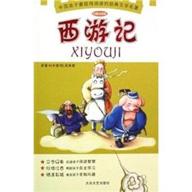children phonetic Literature Series: Journey to the: WU CHENG EN