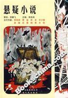 suspense novel(Chinese Edition): LI XI MIN