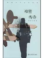 God(Chinese Edition): DONG FANG MING GUAN JIE