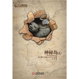Mysterious Island (Set 2 Volumes)(Chinese Edition): RU LE FAN ER NA (Jules Verne) WEN SI