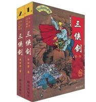 Romance Sword 1 and 2 (Set of 2 volumes)(Chinese Edition): DAN TIAN FANG