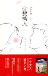 ideal(Chinese Edition): NING ZI