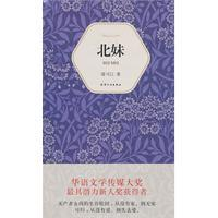 010 Series of Classic Chinese Novel: North-mei(Chinese Edition): SHENG KE YI