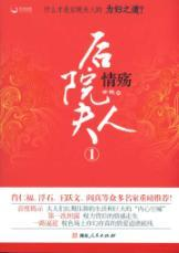 backyard Lady 1: Hunan People s Publishing House(Chinese Edition): YU YAN