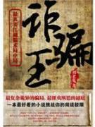 defraud the king: The most real quackery Bureau of Bureau of Culture and Arts Press.(Chinese ...