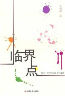 critical point of(Chinese Edition): WANG CHAO YU