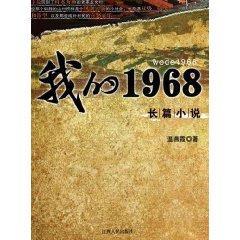 I 1968(Chinese Edition): WEN YAN XIA