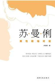 SU * Man Li: gender workplace dialogue(Chinese: MI QI LING