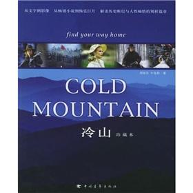 cold Mountain (Deluxe version)(Chinese Edition): ZHOU TIE DONG