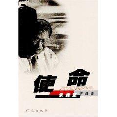 mission: Zhu Weijian(Chinese Edition): ZHU WEI JIAN