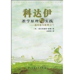 Keda Yi Teaching Principles and Practice of: XIONG) SUO NI