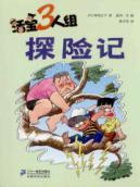 clown trio: Adventures (1 Series)(Chinese Edition): NA XU ZHENG