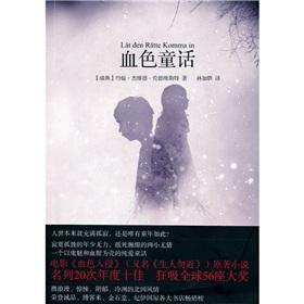 Bloody Tales(Chinese Edition): RUI DIAN) LUN DE WEI SI TE SUN RU YI YI