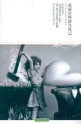 Alice in Wonderland (2011 Upgrade)(Chinese Edition): YING) KA LUO ER JIA WEN HAO JIA WEN YUAN YI