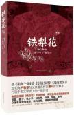 pear(Chinese Edition): XIAO MA YAN