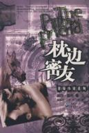 bedside buddy(Chinese Edition): LI SHA TU