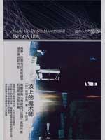 wave(Chinese Edition): RI) SHI TIAN YI LIANG QIAN RI YI