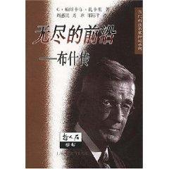 Endless Frontier: Bush Biography(Chinese Edition): G PA SI KA ER ZHA KA LI ZHOU HUI MIN DENG YI