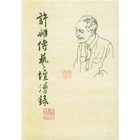 Xu Ji Chuan diffuse art scene recorded(Chinese Edition): XU JI CHUAN