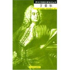 Handel(Chinese Edition): FU LI DENG TA ER LI JING LI BIN YI