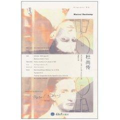 Marcel Duchamp Fax(Chinese Edition): FA)WU ZE YUAN