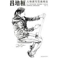 Lv Peihuan figure drawing sketches Fan Collection(Chinese: LV PEI HUAN